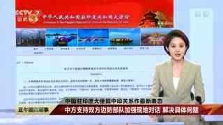 中国驻印度大使就中印关系作最新表态