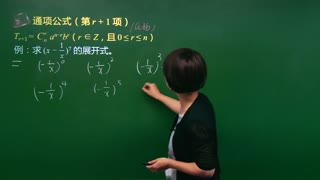 高中数学人教选修二 第3集