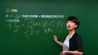 高中数学人教选修二 第4集