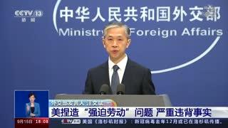 """中国外交部:美捏造""""强迫劳动""""问题 严重违背事实"""