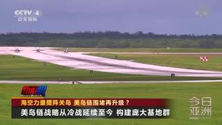 海空力量摆阵关岛 美岛链围堵再升级?