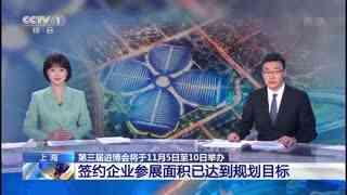 上海:第三届进博会将于11月5日至10日举办