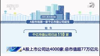 A股上市公司达4000家 总市值超77万亿元