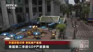 外国游客归零 泰航破产重组