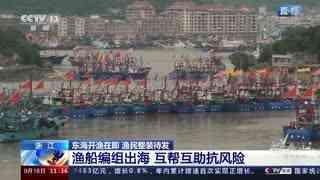 浙江:东海开渔在即 渔民整装待发