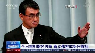 日本:9月16日首相指名选举 菅义伟将成新任首相
