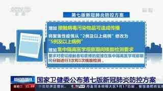 国家卫健委公布第七版新冠肺炎防控方案