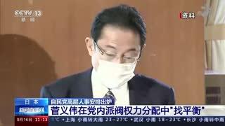 """日本:自民党高层人事安排出炉 菅义伟在党内派阀权力分配中""""找平衡"""""""