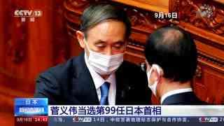 日本:菅义伟当选第99任日本首相