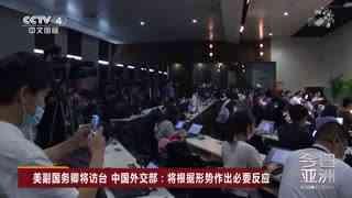 美副国务卿将访台 中国外交部:将根据形势作出必要反应