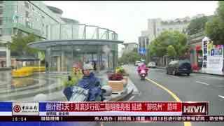 杭州新闻60分_20200917_杭州新闻60分(09月17日)