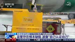 """美国会发布波音737MAX系列飞机调查报告 监管存在根本缺陷 波音""""自己认证自己"""""""