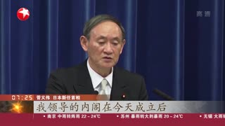 日本:新任首相菅义伟召开就任后首次记者会