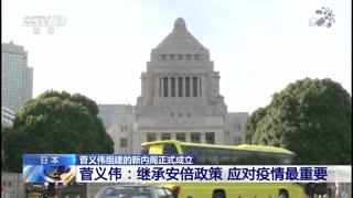 菅义伟:继承安倍政策 应对疫情最重要