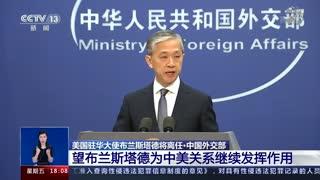 中国外交部:望布兰斯塔德为中美关系继续发挥作用