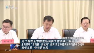 杭州新闻联播_20200918_杭州公开第八期中央生态环境保护督察群众信访办理情况