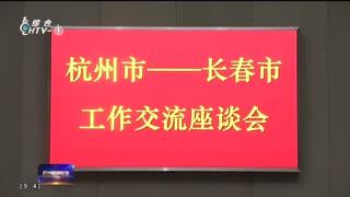 杭州新闻联播_20200919_内容提要