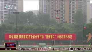 杭州新闻60分_20200920_杭州新闻60分(09月20日)