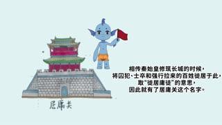 莫叽姆斯漫游中国 第2集