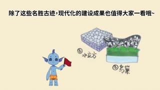莫叽姆斯漫游中国 第1集