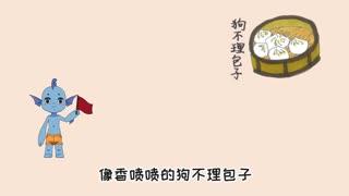 莫叽姆斯漫游中国 第3集