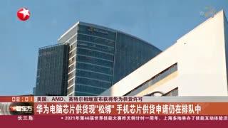 美国:AMD 英特尔相继宣布获得华为供货许可
