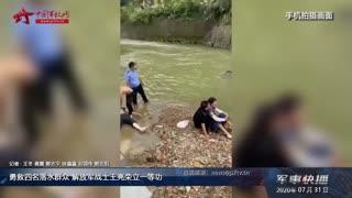 【军事快播】勇救四名落水群众 解放军战士王亮荣立一等功