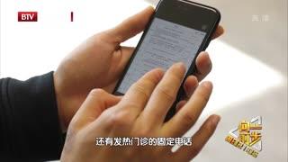 向前一步_20200202_守护北京的家