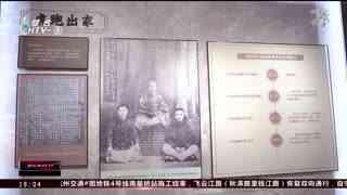 杭州新闻60分_20200924_杭州新闻60分(09月24日)