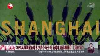 """2020英雄联盟全球总决赛9月25日起开战 全球电竞英雄瞩目""""上海时间"""""""