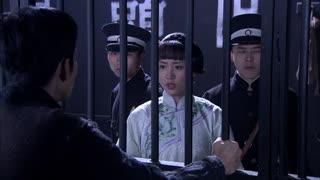 《菩提树下》镜心到巡捕房给厚朴顶罪