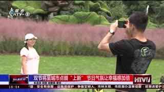 杭州新闻60分_20200926_杭州新闻60分(09月26日)