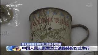 第七批在韩志愿军烈士遗骸9月27日回国 中国人民志愿军烈士遗骸装殓仪式举行