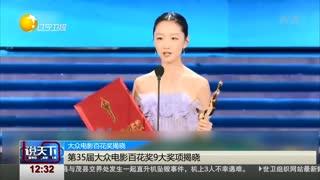 第35届大众电影百花奖9大奖项揭晓