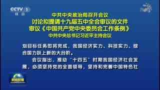 中共中央政治局召开会议 讨论拟提请十九届五中全会审议的文件 审议《中国共产党中央委员会工作条例》 中共中央总书记习近平主持会议