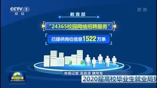 2020届高校毕业生就业局势总体稳定