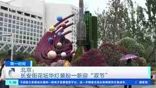 """北京:长安街花坛华灯装扮一新迎""""双节"""""""
