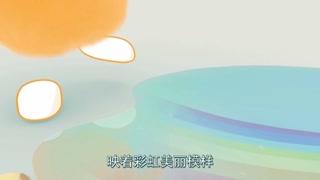 小鸡彩虹音乐MV第1季 第10集