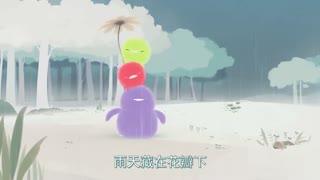 小鸡彩虹音乐MV第1季 第8集