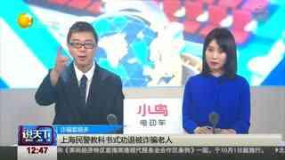 上海民警教科书式劝退被诈骗老人