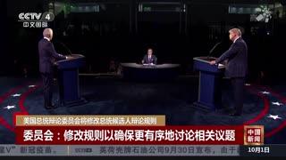 美国总统辩论委员会将修改总统候选人辩论规则