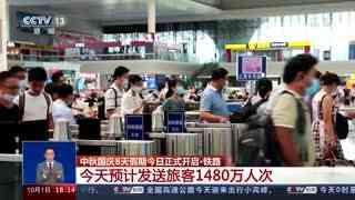 中秋国庆8天假期10月1日正式开启