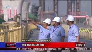 杭州新闻60分(10月01日)