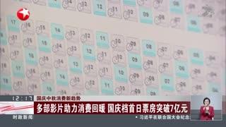 国庆中秋消费新趋势:《2020中秋 国庆假期安全畅行指南》发布