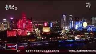 杭州新闻60分(10月02日)