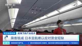 日本亚洲航空公司决定退出航空市场
