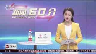 杭州新闻60分(10月04日)