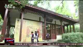 杭州新闻60分_20201005_杭州新闻60分(10月05日)