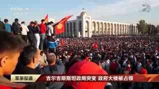 吉尔吉斯斯坦政局突变 政府大楼被占领