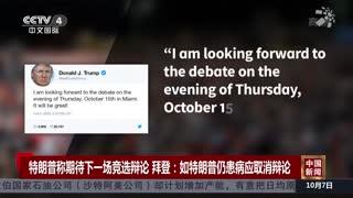 特朗普称期待下一场竞选辩论 拜登:如特朗普仍患病应取消辩论